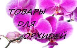 Товары для орхидей