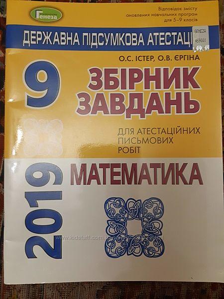 ДПА-2019 математика