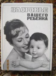 Энциклопедии Ребенок и уход за ним и другие