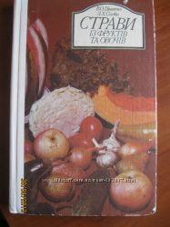 Разные книжечки лек. растения, кулинария, все о грибах
