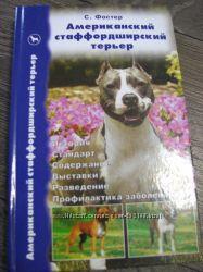 Книга Американский стаффордширский терьер С. Фостер