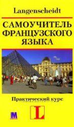 Самоучитель французского языка. Практический курс. Книга и два аудио-CD
