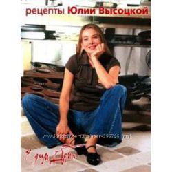 Рецепты Юлии Высоцкой.