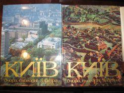 Два тома иллюстрированного Киева