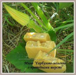 Мило ручної роботи Гарбузово-молочне з протеїнами шерсті