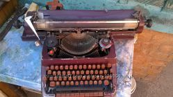 Печатная машинка.