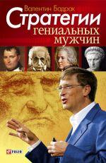 Валентин Бадрак Стратегии гениальных мужчин