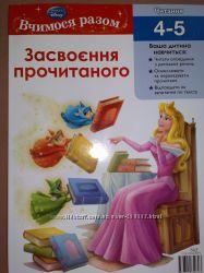 Читання. Засвоєння прочитаного. Серiя Вчимося разом з Disney