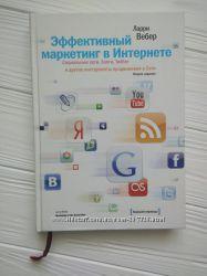 Эффективный маркетинг в интернете и Феномен Фейсбук