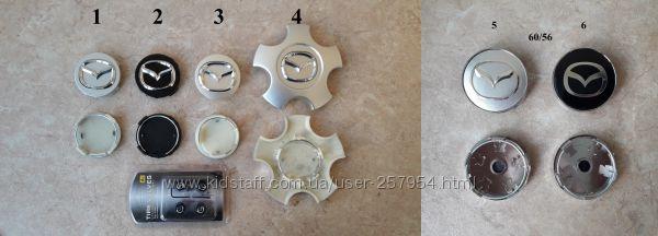 Ступичные колпачки заглушки в диски Mazda Мазда