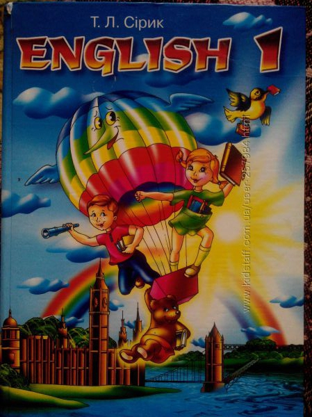 английский Сирык 1, 6 и 8 классы