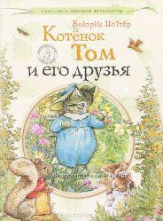 Сказки Беатрис Поттер Кролик Питер Мышонок Джонни