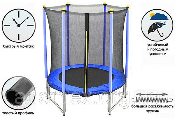 Батут   диаметр 140 см. с сеткой Sapphire RINGO усиленный