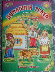 Недорогие любимые детские сказки, стихи
