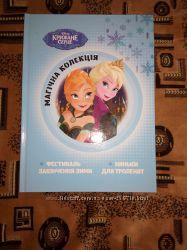 книги о принцессах