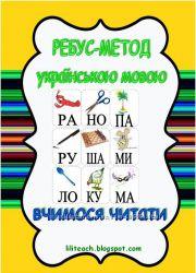 Ребус-метод українською мовою