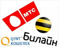 Российский Билайн и МТС для работы с Qiwi физики