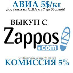 Zappos-Авиа 5 долларов за кг, покупки в интернет-гипермаркете одежды США