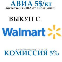 Wallmart-Авиа 5 долларов за кг, покупки в интернет-гипермаркете США