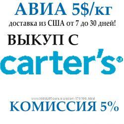 Carter&acutes - Авиа 5 долларов за кг, покупки в США, в гипермаркете для детей