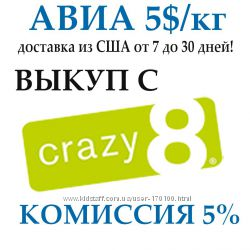 Crazy 8 - Авиа 5 долларов за кг, покупки в США, в гипермаркете для детей
