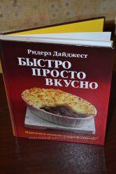 Кулинарная книга Быстро, Просто, Вкусно
