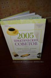 2005 Практических Советов Домашними Средствами