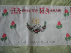 Продам свадебный рушник ручной работы