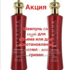 Шампунь Chi royal для объема или для увлажнения 355 мл