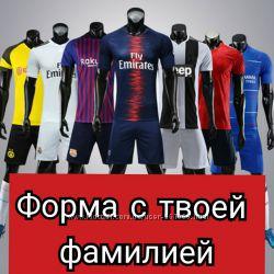 Детская футбольная форма разных команд с твоей фамилией