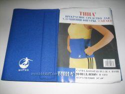 Пояс для похудения  SUNEX Тина 25х102