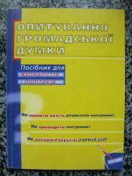 СоциологияПосібник Опитування громадської думки, Фонд Демократичні ініціатив