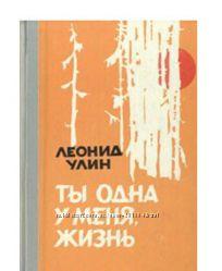 Куплю книгу Ты одна у меня, жизнь Леонид Улин