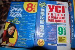 Учебные книги, ГДЗ, словари