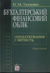 Бухгалтерський фінансовий облік Н. М. Ткаченко
