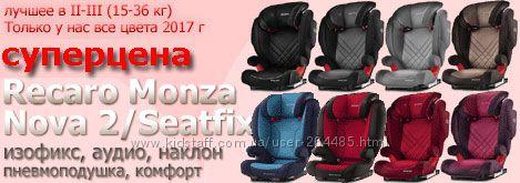 Автокресло RECARO Monza Nova SeatFix 2, EVO. Обвал цен на кресла с Изофикс