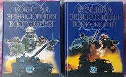 Энциклопедия вооружений в двух томах