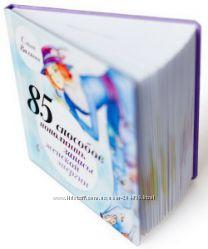 Книга Ольги Валяевой. 85 способов пополнить запасы энергии. В наличии. Нова