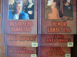 Агата Кристи 14 книг