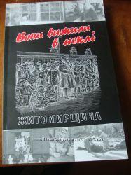 Воспоминания о войне Житомирщина