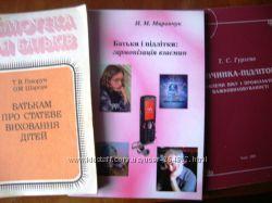 Книги о воспитании ребёнка