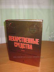 Книга Лекарственные средства С. Д. Южаков