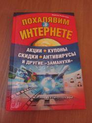 Книга Похалявим в Интернете