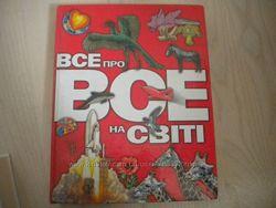 Детские книги энциклопедия