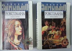 Книги украинских авторов по школьной программе