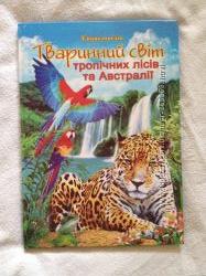 Тваринний світ тропічних лісів та Австралії