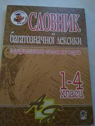 Словник багатозначноі лексики, издат. Богдан