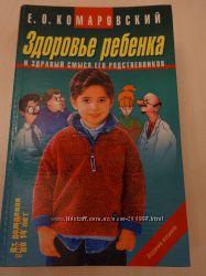 Е. Комаровский. Здоровье ребенка и здравый смысл его родственников