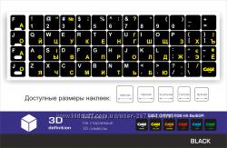 Наклейки на клавиатуру 3D Definition супер качество