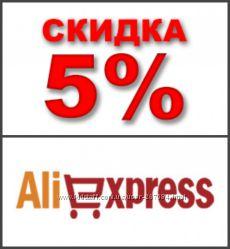 Алиэкспресс под минус 5 процентов Дешевле не бывает Aliexpress скидки